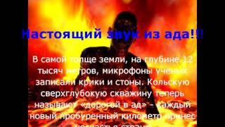 Шок, Загадочный звук из ада записанный в самом глубоком месте земли! Разоблачено!!!