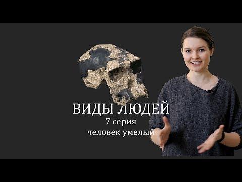 ВИДЫ ЛЮДЕЙ. 7 серия Человек умелый. Елена Сударикова