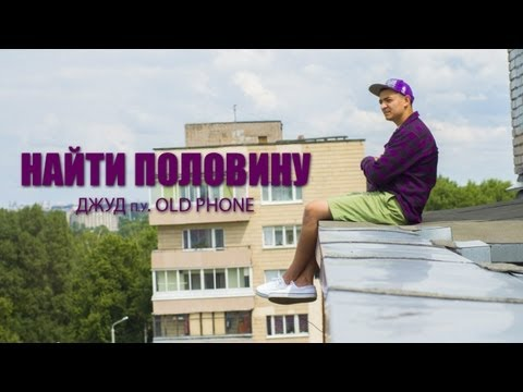 Найти половину (feat. Old Phone) (Муза Скат prod.) - Джуд