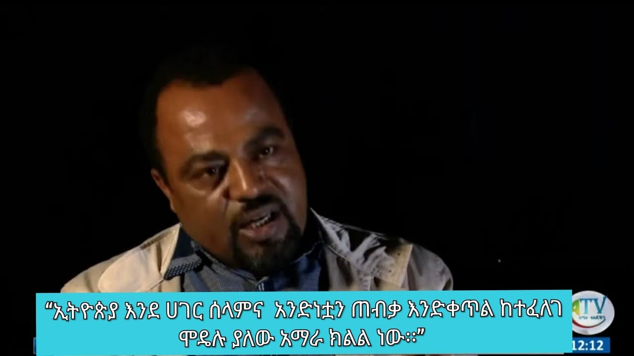 If Ethiopia is to maintain peace and unity as a country, the model is Amhara region