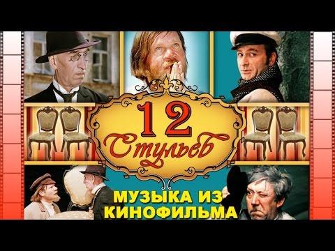 Музыка кино СССР - Чарльстон (из фильма