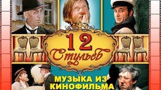 """Музыка из к/ф """"12 стульев"""""""