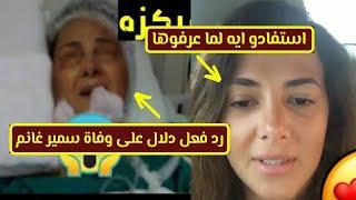 انهيار جديد,دلال عبدالعزيز بعد معرفة وفاة سمير غانم ورد خطـ ير جدا من دنيا سمير غانم - احمد وجيه
