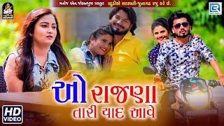 O Rajana Tari Yaad Aave | Sad Song | Poonam Darji | New Gujarati Song | Full