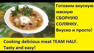 Солянка Мясная Сборная Домашняя Самая Вкусная Суп Рецепт простой и вкусный