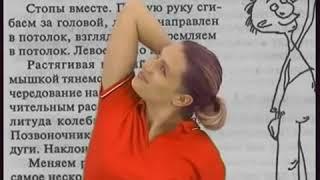 Суставная гимнастика М С Норбекова с музыкой Часть 2