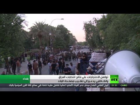 تواصل احتجاجات على نتائج الانتخابات العراقية  - نشر قبل 2 ساعة