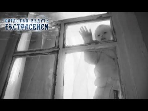 Анечки — Слідство ведуть екстрасенси. Сезон 6. Выпуск 75 от 22.05.17