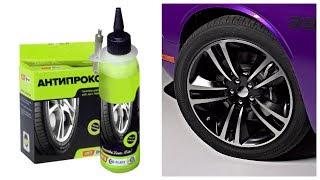 Герметик антипрокол для шин обзор / Защита колес авто от проколов