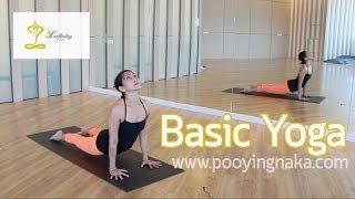 How to - Basic Yoga ฝึกโยคะขั้นพื้นฐานกับ Lullaby Yoga