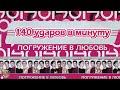 140 ударов в минуту Погружение в любовь Альбом 2001 mp3