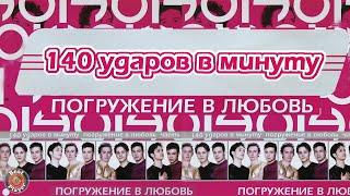 140 ударов в минуту Погружение в любовь Альбом 2001