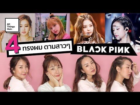 BLACKPINK HAIRSTYLES 4 ทรงผมจาก Blackpink ทำง่ายมากๆ 🖤💗 | Brinkkty