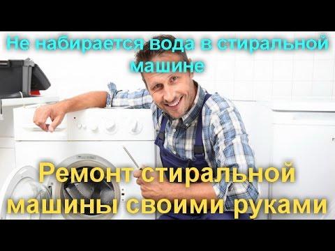 Видео Ремонт стиральных срочно