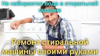 Самостоятельный ремонт стиральной машины: восстановление подачи воды, чистка входных фильтров.