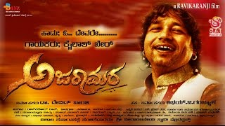 Ajaraamara - O Devare | kailash kher kannada song | Thaarak, Roshini | Latest Kannada Movie Songs
