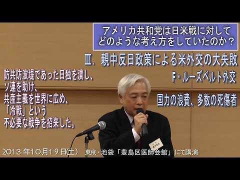 【藤井厳喜・講演】アメリカ共和党は日米戦に対してどのような考えをしていたか2<日米歴史検証・第5弾「大東亜戦争問題シリーズⅡ」>