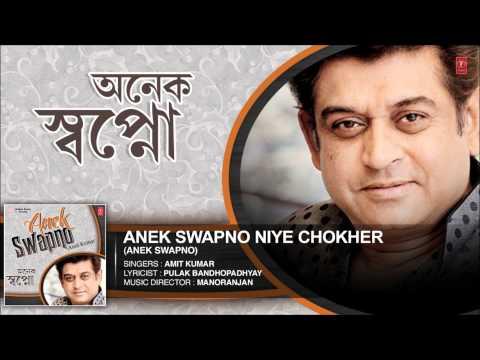 Anek Swapno Niye Chokher Song Bengali (Audio) | Amit Kumar | Anek Swapno