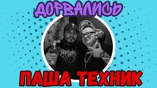 Дорвались -  Паша Техник, голые фото Oxxxymirona, о наркотиках, запись трека