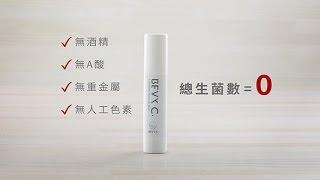 最安心的保養品選擇! 國際高規格檢驗,堅持做對的事情,來自肌膚的安定力量BEVY C. -(品質篇) thumbnail