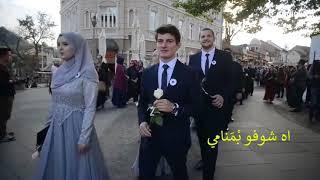 Ya Jamalu (يا جمالو) Lirik Clip Cantik & Ganteng Sekolah Islamic Bosnia