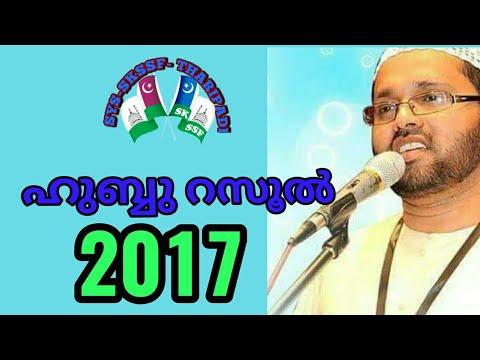 Hubbu Rasool 2017 Simsarul haq hudavi latest islamic speech  in malayalam