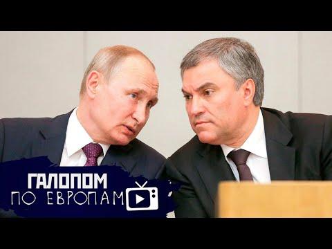 Путин после Путина, Кукловоды в Минске, Бензиновая лихорадка // Галопом по Европам #236
