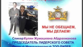 Обучение для партнёров G-TIME 28.01.2016г. Спикер Кулян Жумашевна