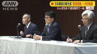 信頼回復急務の日本郵政 増田新社長が会見で決意(20/01/09)