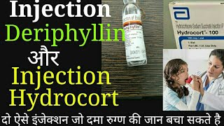 Injection Deriphyllin & injection hydrocortisone !दमा रुग्ण के लिए एक जान बचाने वाले injections है !