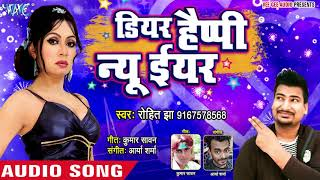 Rohit Jha का साल का हिट गाना 2019 | Dear Happy New Year | Bhojpuri Superhit Party Song 2019