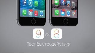 iOS 8.4.1 vs iOS 9.3