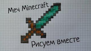 Как нарисовать меч с Minecraft. How to draw the sword out of Minecraft.