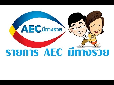 AEC มีทางรวย การคงเอกลักษณ์ชุดประจำชาติของเวียดนาม ตอน 78/3 Onair 12 July 2015
