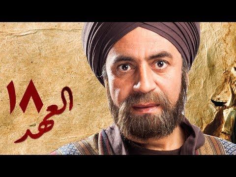 مسلسل العهد (الكلام المباح) - الحلقة (18) - El Ahd