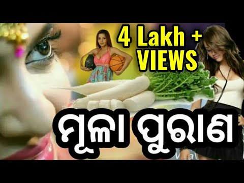 New Odia MULA PURANA(ମୂଳା ପୁରାଣ) | Latest odia comedy song| Viral