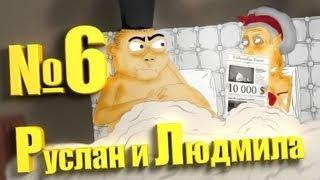 Руслан и Людмила R&L №6, святоша купил права