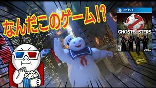 【PS4新作】どんなゲーム? 楽しい? ゴーストバスターズ ザ ビデオゲーム リマスタード Ghostbusters The Video Game Remastered PS4 Dゲイル