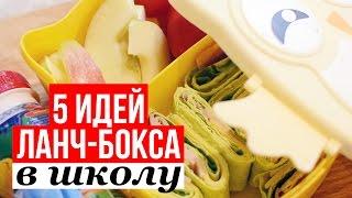 5 ИДЕЙ ЛАНЧ-БОКСОВ В ШКОЛУ ♥ ПОЛЕЗНЫЕ РЕЦЕПТЫ ♥ LUNCHBOX IDEAS ♥ Olga Drozdova