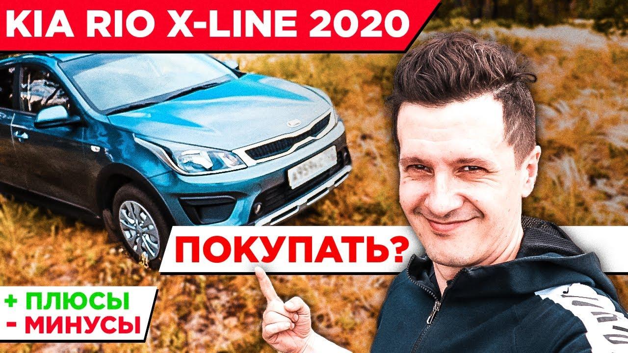 Обзор Kia Rio X-Line 2020, плюсы и минусы, стоит ли покупать?