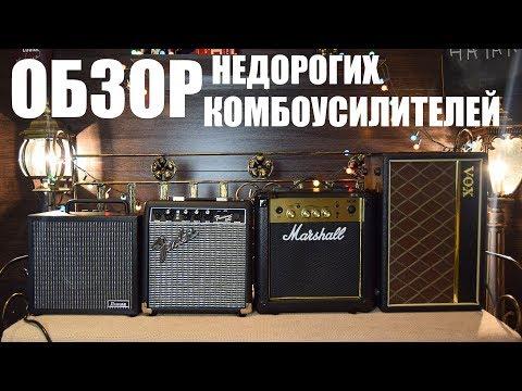ОБЗОР БЮДЖЕТНЫХ КОМБОУСИЛИТЕЛЕЙ Marshall MG10, Vox Pathfinder, Ibanez IBZ10, FENDER FRONTMAN