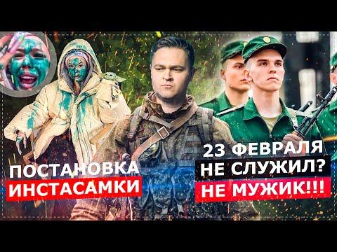 ПОСТАНОВКА и ДЕГРАДАЦИЯ ИНСТАСАМКИ / 23 ФЕВРАЛЯ - ЧЕЙ ПРАЗДНИК? НЕ СЛУЖИЛ - НЕ МУЖИК?