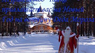 видео Новогодние туры в Великий Устюг