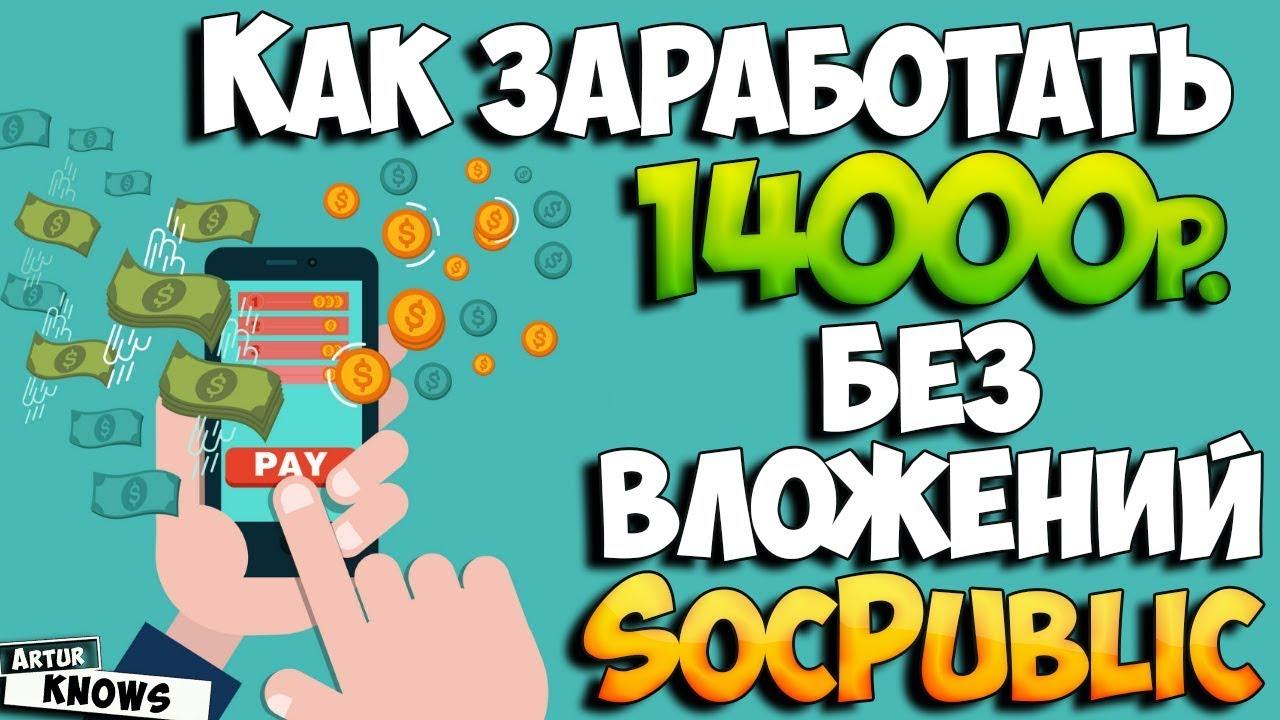 Заработок через Телефон на Автомате | Socpublic как Заработать 14000 Рублей. Вывод Денег