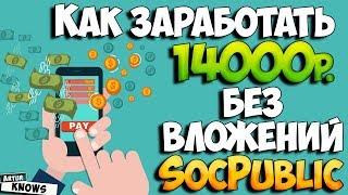 Socpublic как заработать 14000 рублей без вложений. Вывод денег