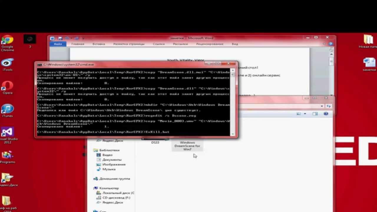 Скрытая анимация Windows 7 разблокируем 28
