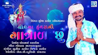 Godhama Dungrani Gatrad Chhu | Suresh Thakor | New Gujarati Song | ગોધમાં ડુંગરની ગાત્રાળ છું