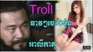 ឆាវៗ ឆាវៗចេះជប៉ុន khmer comdy/khmer joke/អ៊ុយរិទ្ធីTroll/uyrithy-page2