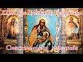 XXIX Сон Пресвятой Богородицы Спасительная молитва mp3