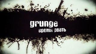 Grunge. Время рвать (документальный фильм о белорусской музыке)